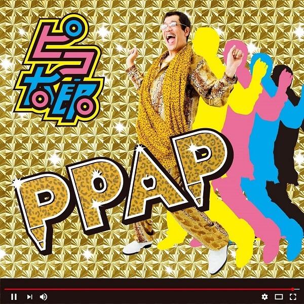 PIKO TARO (ピコ太郎) – 二文字目ミステイク Lyrics 歌詞