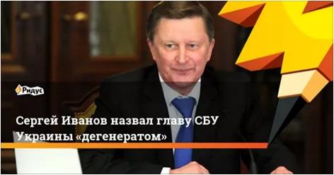 Сергей Иванов - дегенерат - глава СБУ
