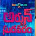 Arjun Suravaram Official Teaser