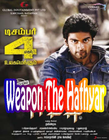 Poster Of Weapon The Hathyar 2016 Hindi Dubbed 350MB DTHRip 480p Free Download Watch Online Worldfree4u
