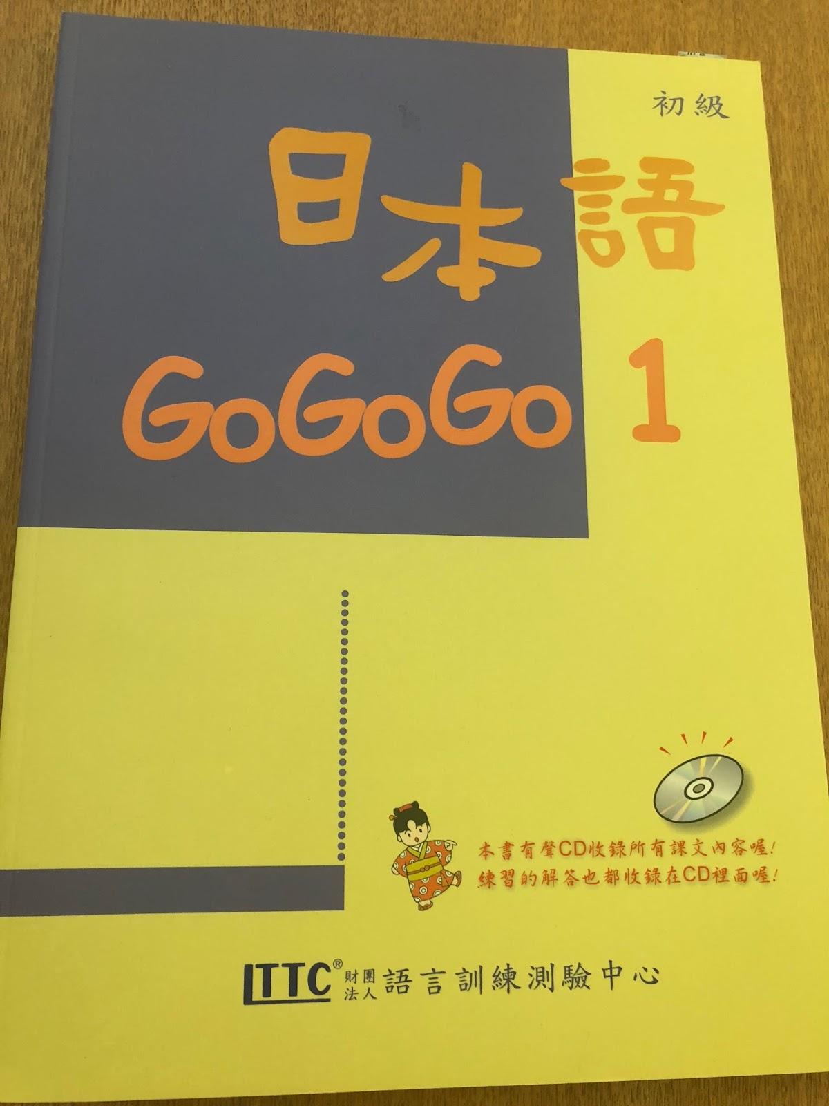 【自學日文】【參考書推薦】日本語gogogo 系列 | 水獺的日本生活 – U Blog 博客