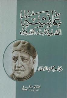 كتاب الصديقة بنت الصديق pdf لعباس محمود العقاد