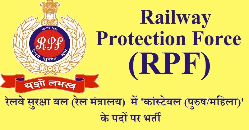 RPF Recruitment 2018