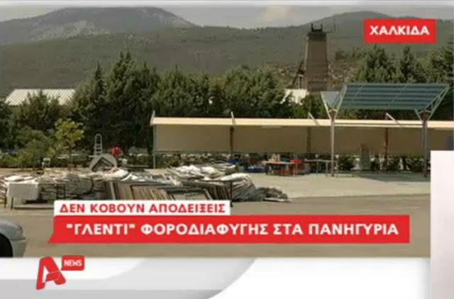 Γλύφα Χαλκίδας: Πανελλήνιος σάλος! Η κάμερα του ALPHA στο συνεργείο αυτοκινήτων που έγινε το πανηγύρι με τον Βασίλη Τερλέγκα - Δείτε το ΒΙΝΤΕΟ από το κεντρικό δελτίο ειδήσεων