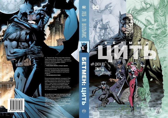 Бетмен: Цить