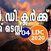 Kerala PSC - LDC 2020 | Mock Test - 04