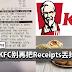吃完KFC别把Receipts丢掉!原来可以让你想有额外折扣!