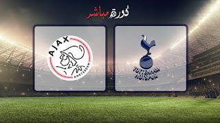 مشاهدة مباراة توتنهام وأياكس أمستردام بث مباشر 30-04-2019 دوري أبطال أوروبا