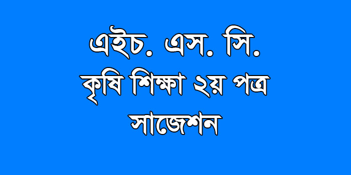 hsc Agricultural Studies 2nd paper suggestion, exam question paper, model question, mcq question, question pattern, preparation for dhaka board, all boards