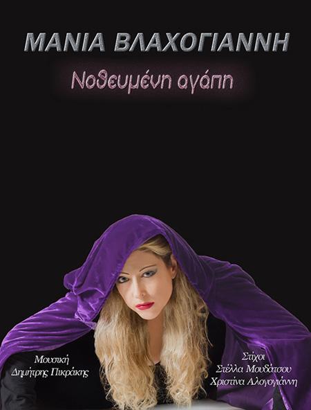 Μάνια Βλαχογιάννη - Νοθευμένη Αγάπη