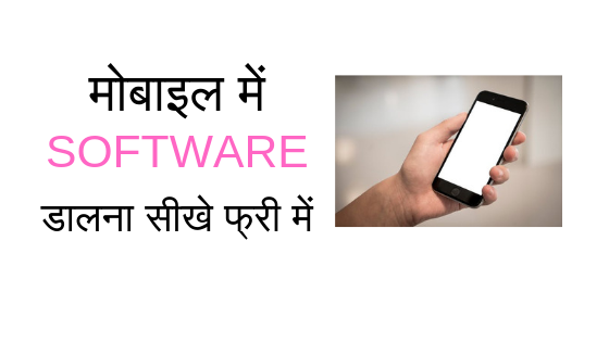 How to install Software in Mobile ? Mobile Mai Software kaise dale