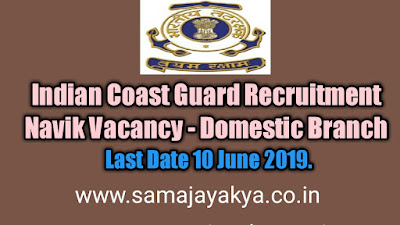 Indian Coast Guard Recruitment – Navik  Vacancy  - Domestic Branch