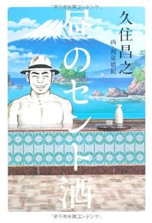 昼のセント酒 [Hiru No Saint Shu]