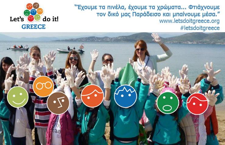 Let's do it Greece! Μια παρέα παιδιών ενώνει όλη την Ελλάδα!