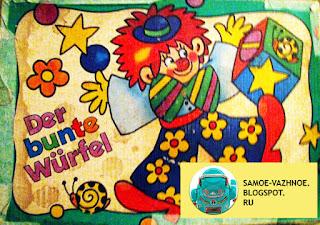 Пёстрый кубик настольная игра клоун советская ГДР СССР.