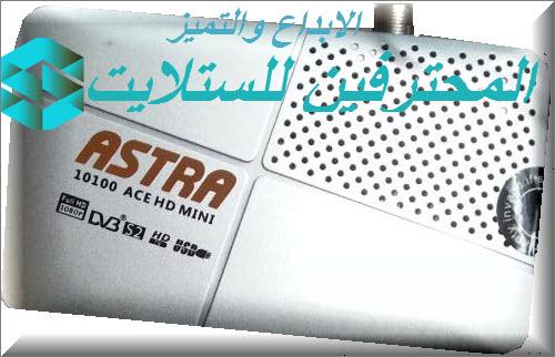 فلاشة الاصلية استرا ASTRA 10100ace hd mini