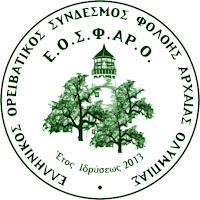Σήμα Ελληνικού Ορειβατικού Συνδέσμου Φολόης Αρχαίας Ολυμπίας