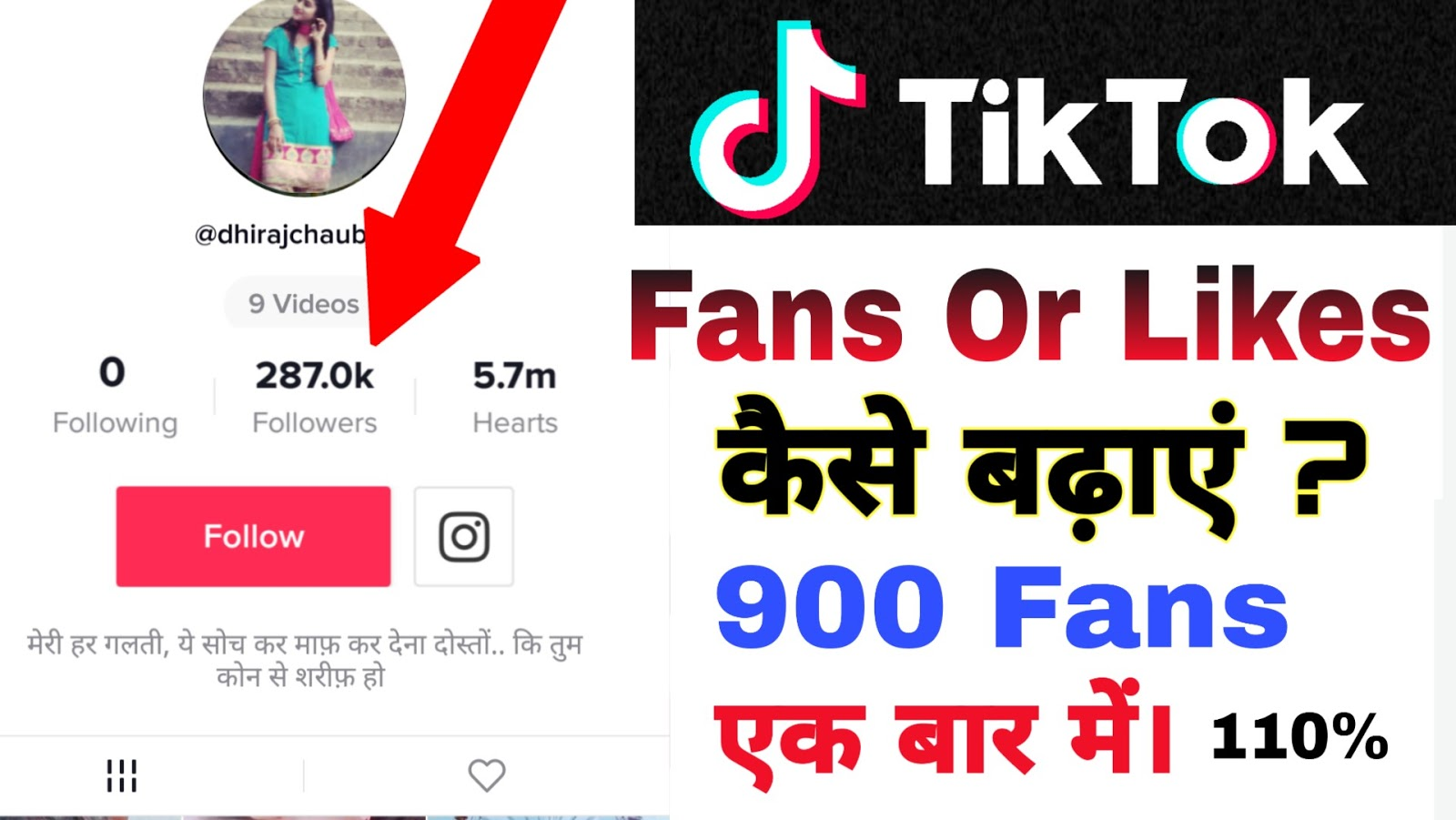 Free followers and likes for musically | Get Up To 75,000 Free Tik