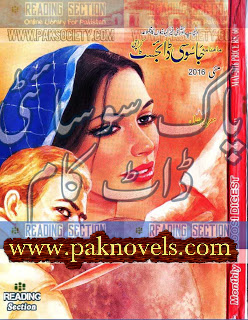 Free Download PDF Monthly Jasoosi Digest May 2016