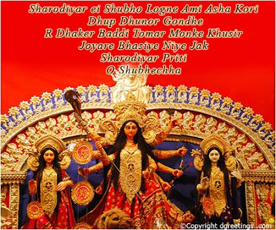 শারদীয় দুর্গা পূজার SMS , শ্রী শ্রী দুর্গা পূজার সেরা SMS