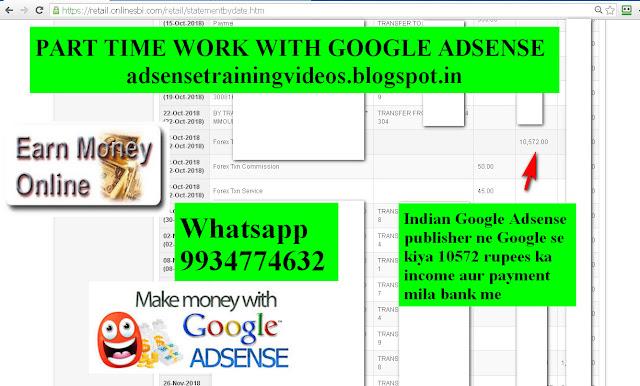 मुझ से Google Adsense Training लिया और कमा रहे है हर Month जबरदस्त पैसा | Google Adsense payment proof | Google Adsense earning proof | Google Adsense Bank Payment proof 10572 rupees