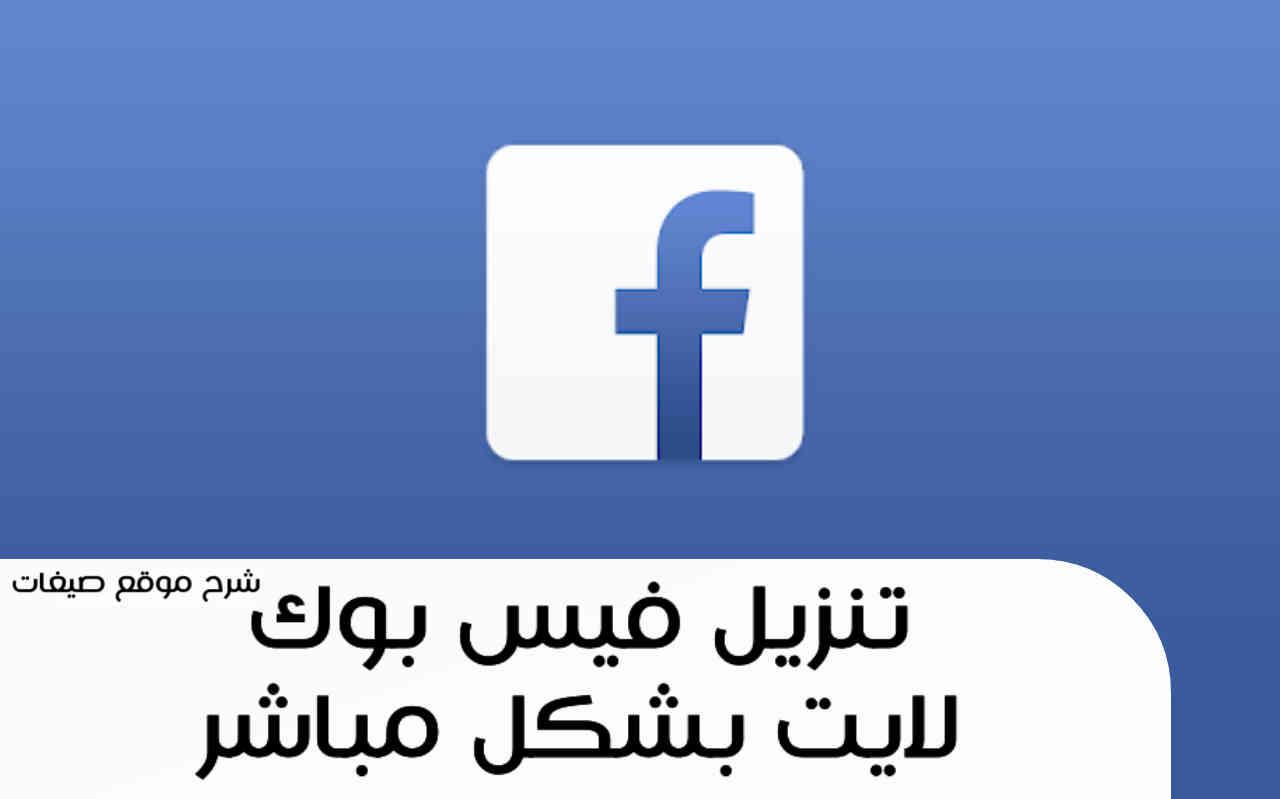 فيس بوك لايت تنزيل للكمبيوتر وللجوال Facebook Lite