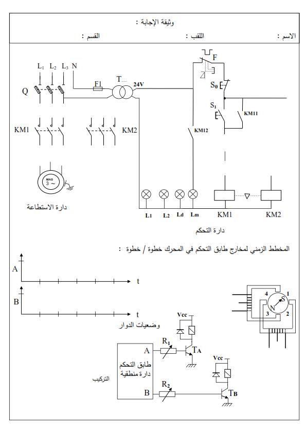 حلول تمارين الهندسة الكهربائية الثالثة ثانوي