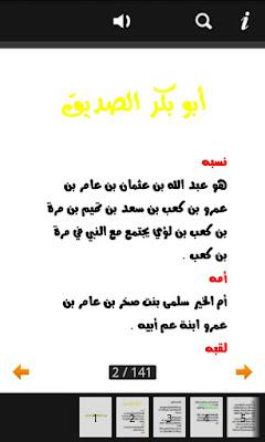 كتب سيرة الخلفاء الراشدين pdf