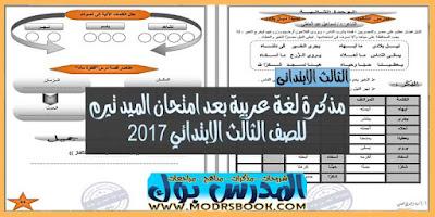 مراجعة نهائية في اللغة العربية الصف الثالث الابتدائي ترم ثاني 2017 بعد الميد تيرم