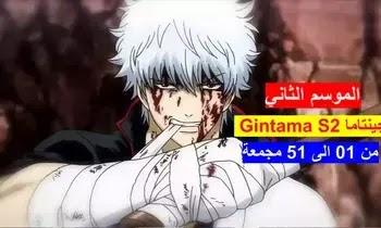Gintama S2 مشاهدة وتحميل جميع حلقات انمي جينتاما الموسم الثاني من الحلقة 01 الى 51 والاخيرة مجمع