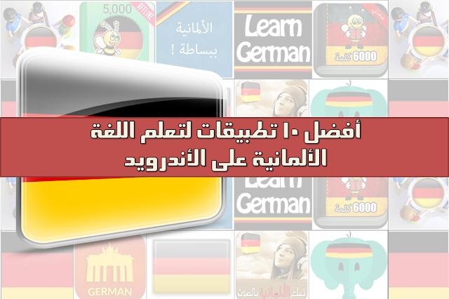 أفضل 10 برامج تعليم اللغة الالمانية للمبتدئين علي هواتف الأندرويد