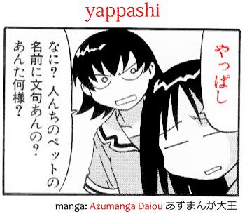 Word yappashi やっぱし used in manga Azumanga Daioh あずまんが大王