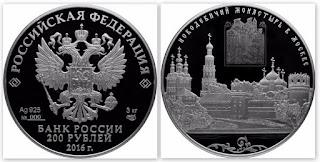 Памятная монета: Историко-архитектурный ансамбль Новодевичьего монастыря в Москве, 200 рублей