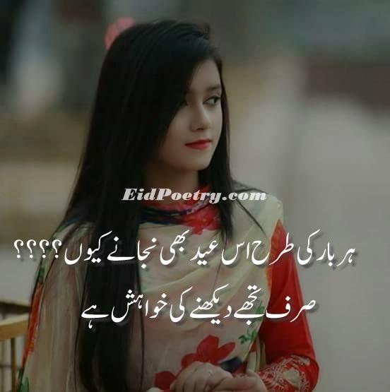 Har Baar Na Jany Kyon Is Eid Par bi - Eid Poetry - Romantic Eid Poetry - Eid Poetry For Lovers - Eid Poetry Pics - Urdu Poetry World