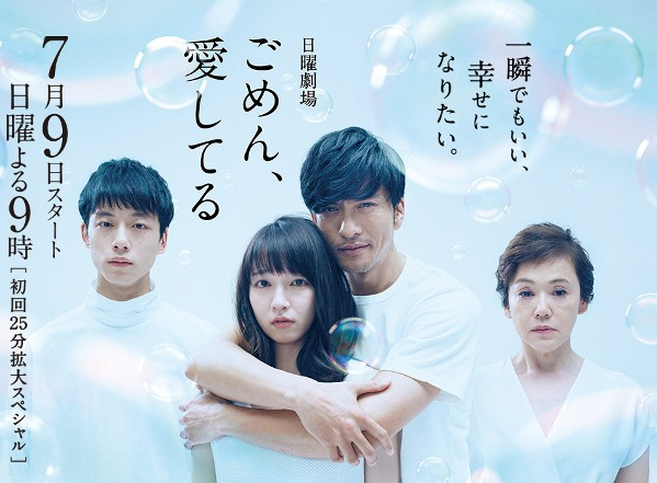Sinopsis I'm Sorry, I Love You / Gomen, Aishiteru (2017) - Serial TV Jepang