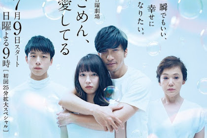 I'm Sorry, I Love You / Gomen, Aishiteru / ごめん、愛してる (2017) - Japanese Drama Series