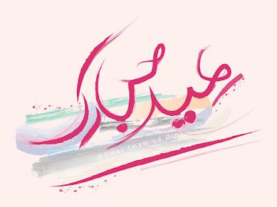 Top !!25+!! Selected Eid Mubarak Pictures and Pic And Beautiful Eid Mubarak Photos 2017