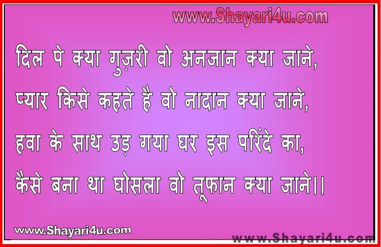 दिल पे - Hindi Shayari - हिन्दी शायरी