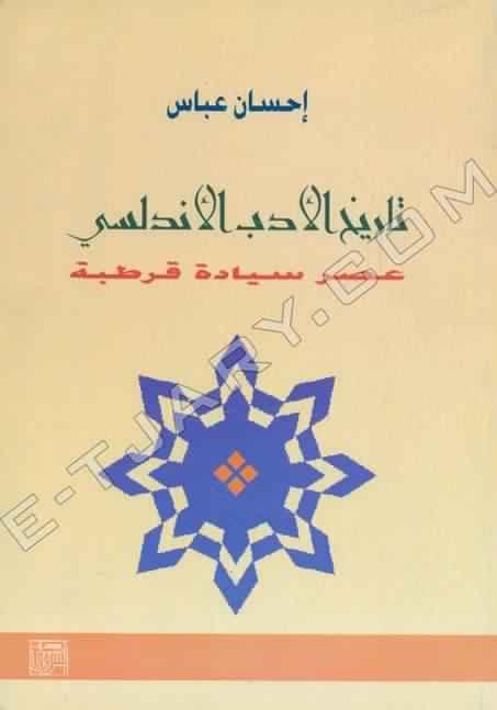 كتاب الناصح pdf