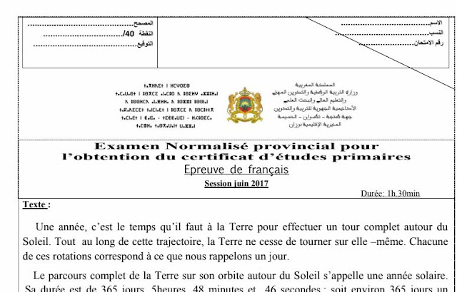 السادس ابتدائي:الامتحان الإقليمي  في مادة اللغة الفرنسية  2017 مع التصحيح - وزان