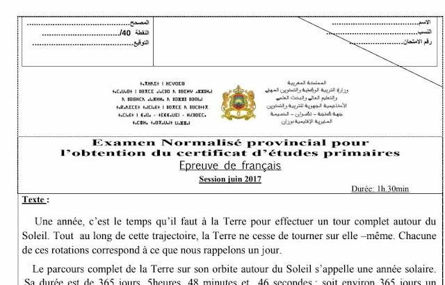 الامتحان الإقليمي للمستوى السادس ابتدائي  في مادة اللغة الفرنسية  2017 مع التصحيح - وزان