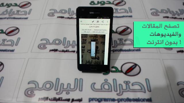 الحلقة 382: تطبيق سوف يمكنك من تصفح المقالات وتغريدات تويتر والفيديوهات بدون انترنت