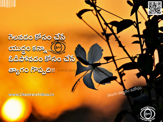 Awesome Telugu Good morning Messages online