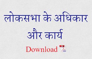 loksabha ke kaary or adhikaar