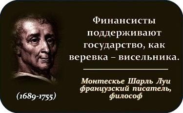 Цитата о деньгах Монтескье