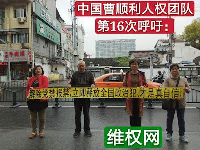 中国曹顺利人权团队部分人权捍卫者第16次上街举牌敦促中共政权解除党禁报禁、立即释放全国政治犯