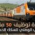 المكتب الوطني للسكك الحديدية: مباراة توظيف 50 تقنيا - متعامل أمن قطارات. آخر أجل 19 فبراير 2018