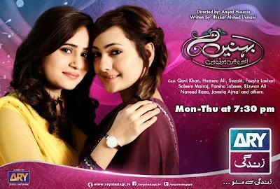 TV Dramas Episode: Behnein Aisi Bhi Hoti Hain Episode 233 on