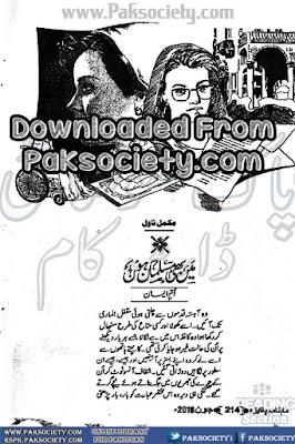 Main bhi musalman hon by Umme Iman pdf