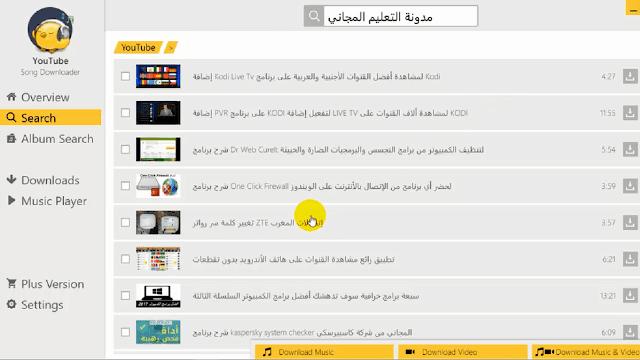 أفضل سبعة برامج تحميل من اليوتيوب مجانا